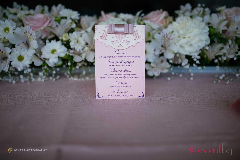 Покани и меню за сватба
