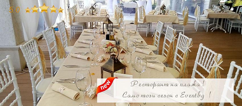 Места за сватба - ресторант на плажа