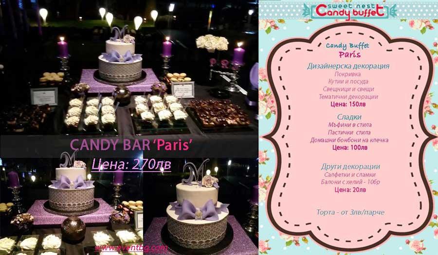 Кенди бар Paris - пакет за рожден ден