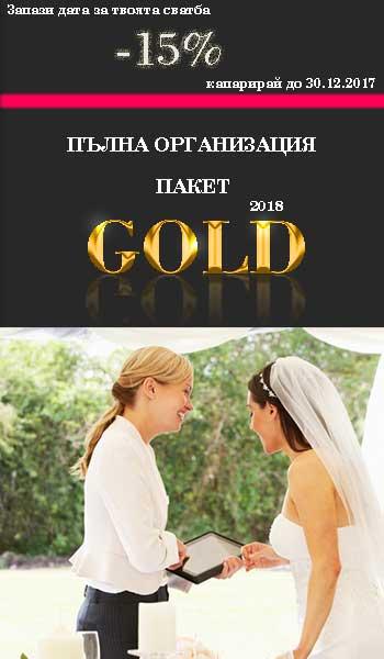 организация на сватба - пакет GOLD