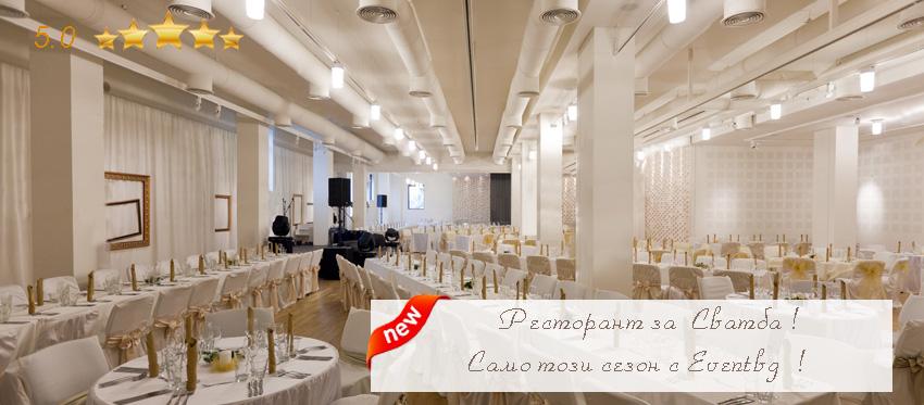 Ресторант за сватба