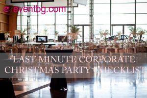 Как да организираме Корпоративно тържество в последната минута